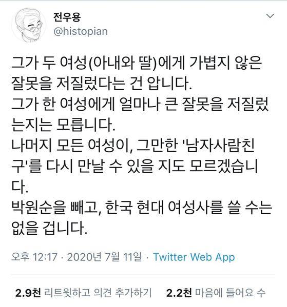 [역사학자 전우용씨 트위터 캡처]