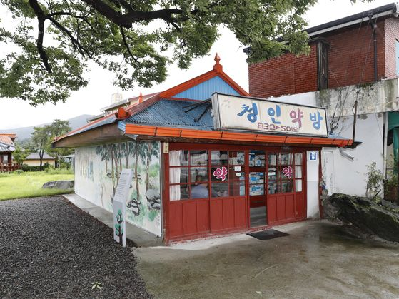 충북 괴산군 칠성면 도정리에 있는 청인약방은 1958년 문을 열어 현재까지 운영 중이다. [사진 괴산군]