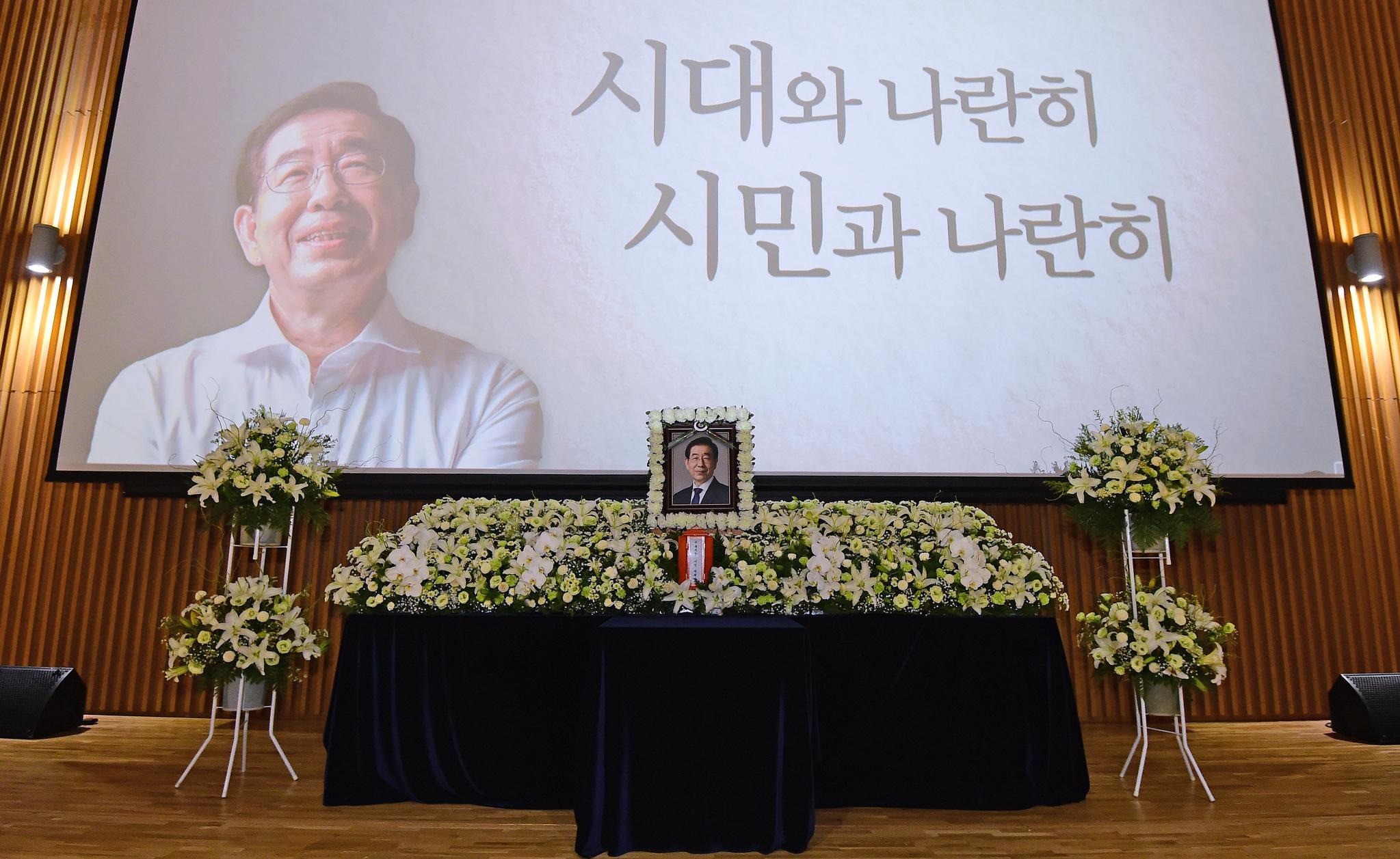 13일 서울 중구 서울시청에서 고 박원순 서울특별시장 영결식이 열리고 있다. 사진공동취재단