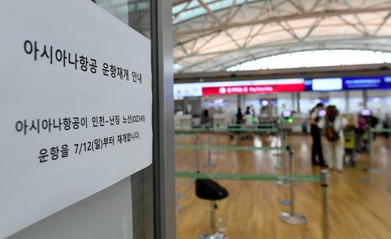 아시아나항공이 인천~중국 난징 노선 운항을 재개한 지난 12일 인천국제공항 1터미널 출국장 아시아나 카운터에 운항 재개 안내문이 붙어 있다. 뉴스1