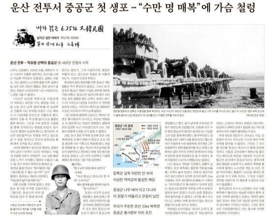 고 백선엽 장군이 중앙일보에 연재했던 '남기고 싶은 이야기 ' 첫 회인 2010년 1월 4일자 10면.