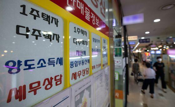 서울 송파구 공인중개업소의 모습. 뉴스1