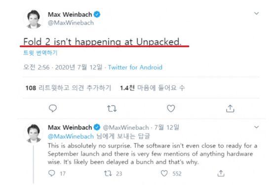 """맥스 웨인바흐가 지난 12일 소셜미디어 '트위터'에 """"언팩에서 폴드2를 언급하지 않을 가능성은 60%, 제품을 공식 발표하지 않을 가능성은 100%라고 확신한다""""고 적었다. [자료 맥스 웨인바흐 트위터]"""