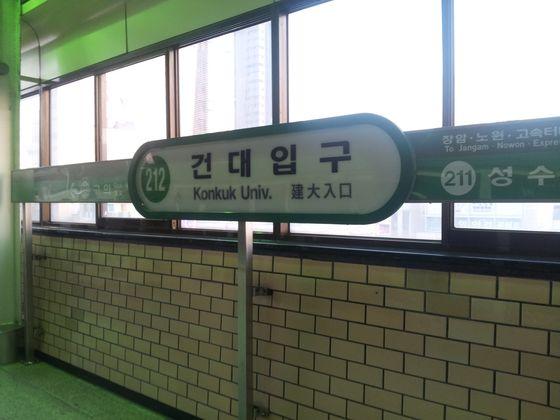2호선 건대입구역. 연합뉴스