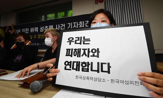 13일 서울 은평구 한국여성의전화 교육관에서 '서울시장에 의한 위력 성추행 사건 기자회견'이 열리고 있다. 뉴스1