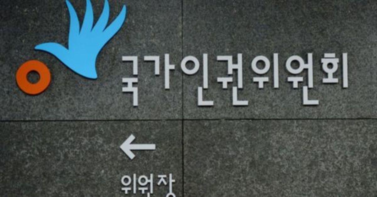 서울 중구 저동 국가인권위원회 모습. 뉴스1