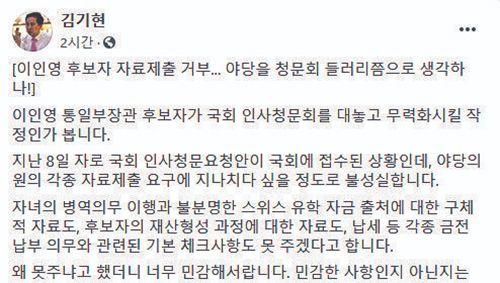 김기현 미래통합당 의원의 페이스북에 지난 12일 '이인영 후보자 자료제출 거부 '라는 제목의 글이 올라와 있다. [김기현 의원 페이스북 캡처]