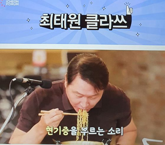 사내 방송 '최태원 클라쓰'에서 라면 먹방을 선보이는 최태원 SK 회장. [SK 제공]