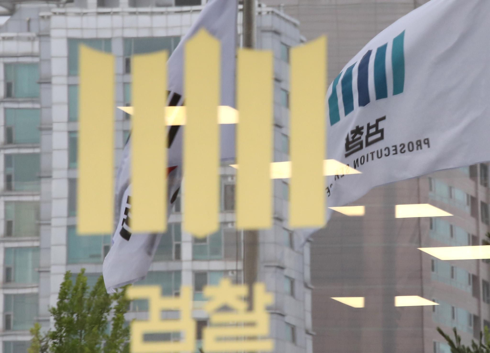 13일 서울 서초구 서울중앙지검 건물에 휘날리는 검찰 깃발이 보이고 있다. 연합뉴스