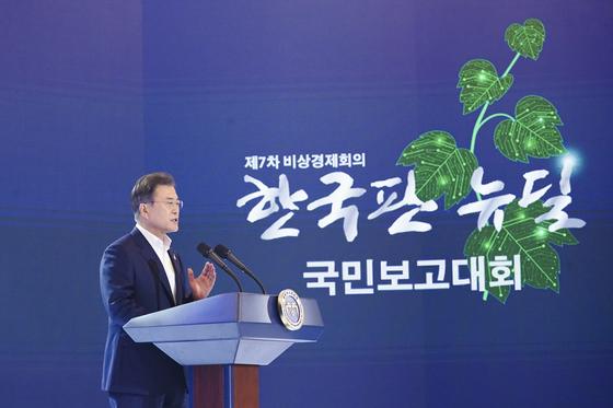 문재인 대통령이 14일 청와대 영빈관에서 열린 '한국판 뉴딜 국민보고대회'에서 발언하고 있다. 연합뉴스