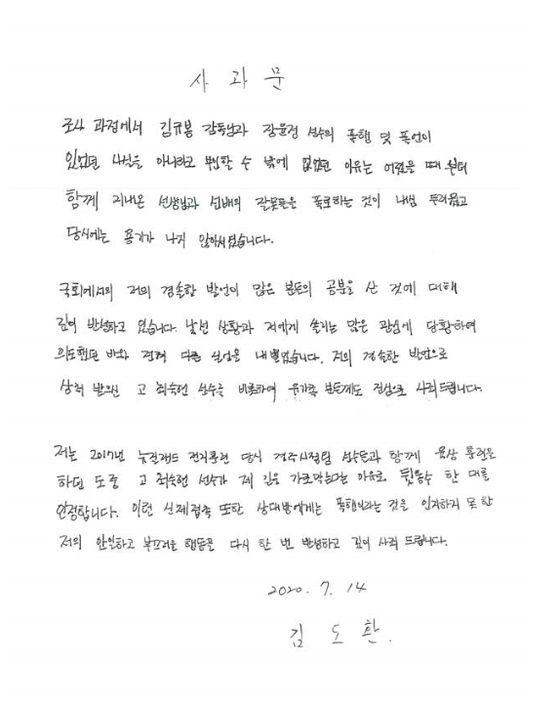 김도환 사과문. 뉴스1