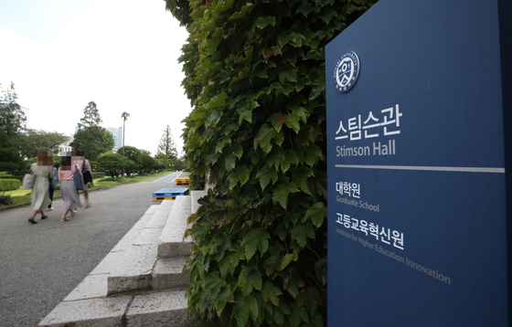 지난해 9월 23일 검찰이 조국 당시 법무부 장관 아들의 입시전형 관련 자료를 확보하기 압수수색 중인 연세대 대학원.연합뉴스