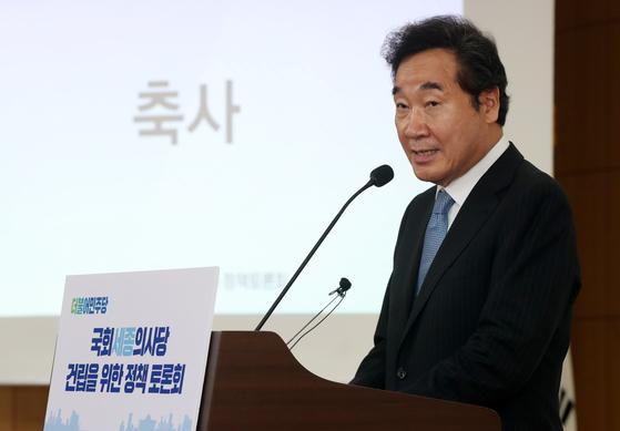 이낙연 더불어민주당 의원이 14일 오후 서울 여의도 국회 의원회관에서 열린 국회 세종의사당 건립을 위한 정책토론회에서 축사를 하고 있다. [뉴스1]