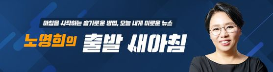 노영희 변호사가 진행하는 'YTN 출발 새아침'