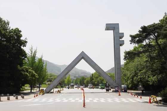 서울대학교 정문. 중앙포토