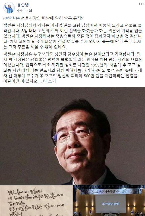 윤준병 더불어민주당 의원 페이스북[인터넷 캡처]
