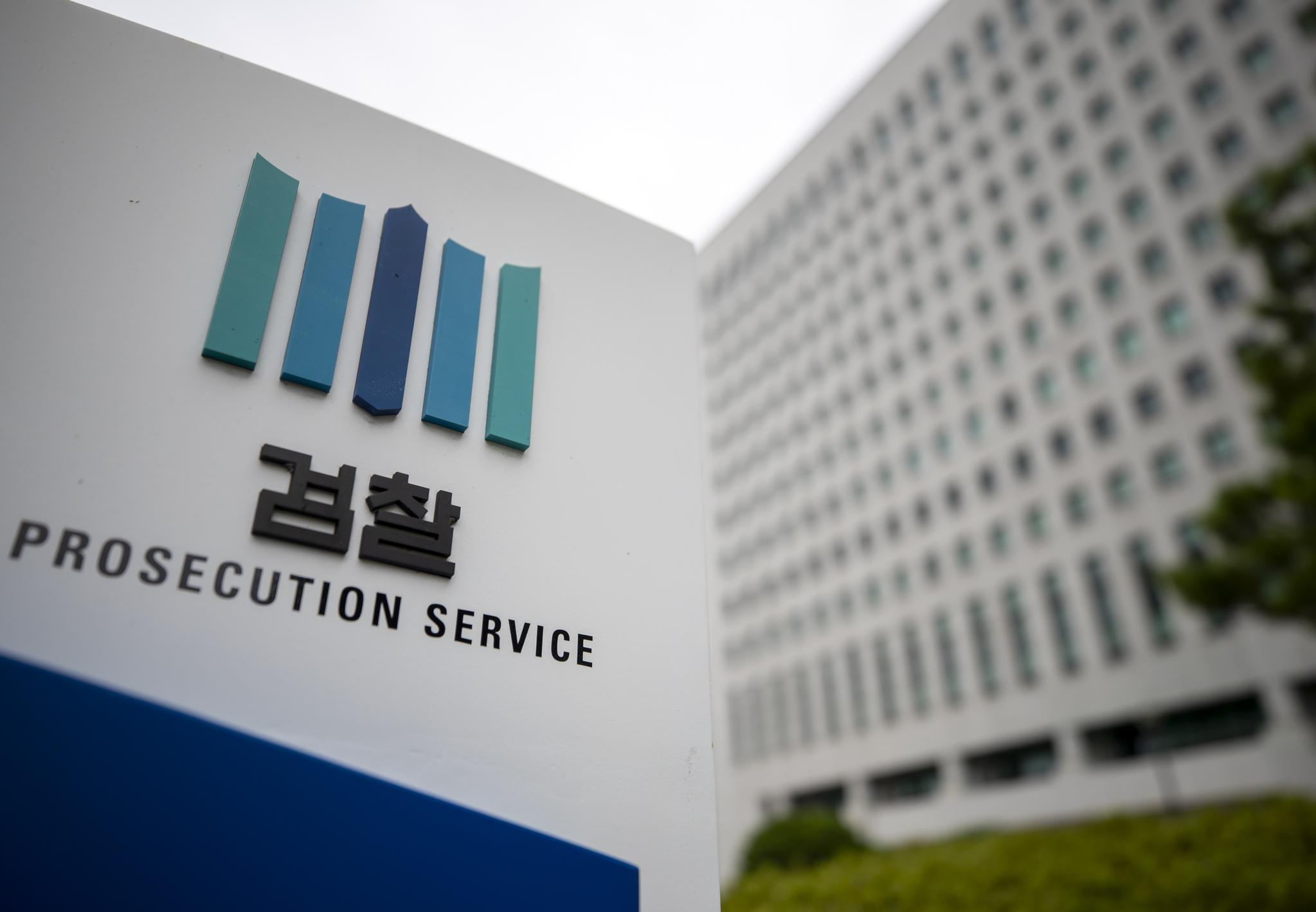 사진은 12일 오후 서울 서초구 대검찰청 모습. 연합뉴스