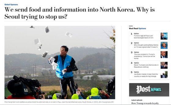 文 정부, 북한인권활동 박해 美 WP, 박상학 기고문 게재