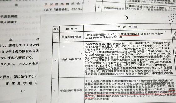 '혐한'문서 배포 일본 기업에 내려진 배상 판결 자료. [연합뉴스]