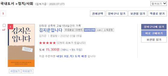 지난 7일 교보문고 베스트셀러에 올라온 책 '김지은입니다'. 사진 교보문고 홈페이지 캡처