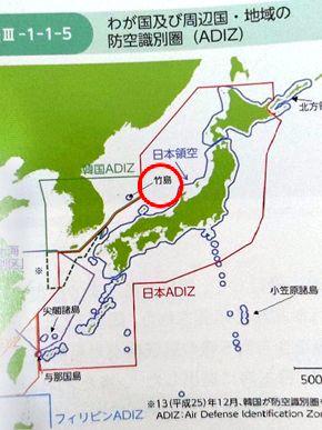 일본 2020년 판 방위백서의 방공식별권을 표시한 지도에 독도가 사라지고 다케시마(竹島·일본이 주장하는 독도의 명칭)가 등장하고 있다. 연합뉴스
