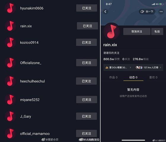 중국판 틱폭인 더우인에서 접근이 차단된 한국 연예인들의 계정 목록(왼쪽)과 가수 비의 계정(오른쪽). 더우인 캡처