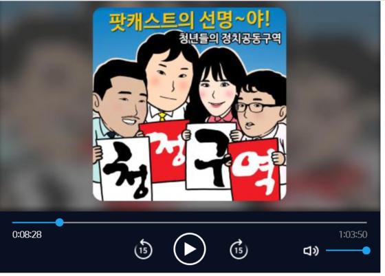 [청정구역 팟캐스트 화면 캡쳐]