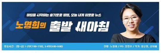 YTN '노영희의 출발 새아침' 인터넷 홈페이지 캡처.