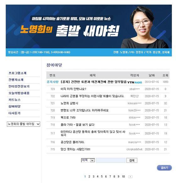 YTN '노영희의 출발 새아침' 인터넷 게시판. [홈페이지 캡처]
