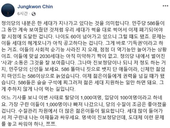 진중권 전 동양대 교수 페이스북 캡처