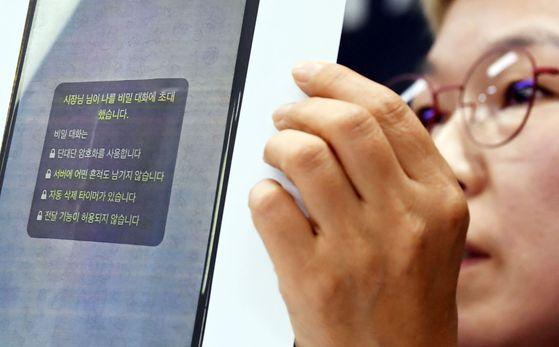 13일 서울 은평구 한국여성의전화 교육관에서 열린 '서울시장에 의한 위력 성추행 사건 기자회견'에서 김재련 법무법인 온-세상 대표변호사가 박원순 시장이 고소인에게 보냈다는 비밀대화방 초대문자를 공개하고 있다. [연합뉴스]