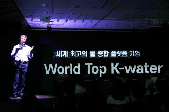 """박재현 한국수자원공사 사장이 """"World Top K-water""""로 도약할 것을 다짐하는 '세계 최고의 물 종합 플랫폼 기업' 비전 선포식에서 물관리 혁신을 위한 7대 핵심과제를 소개하고 있다."""