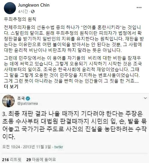16일 새벽 진중권 전 동양대 교수가 자신의 페이스북에 올린 글. 페이스북 캡처