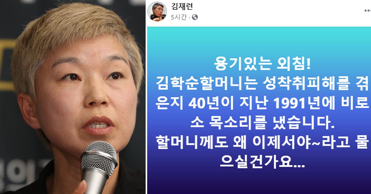 김재련 변호사(왼쪽)가 16일 올린 페이스북 게시글. 연합뉴스·페이스북 캡처