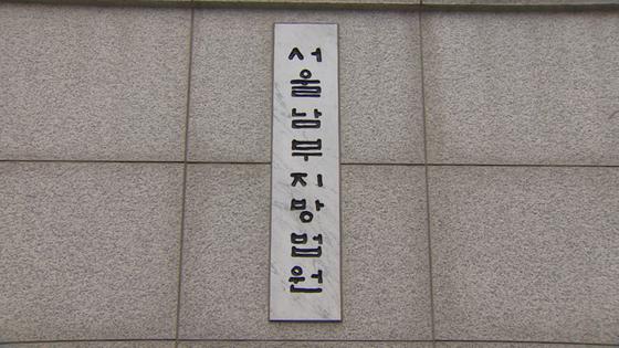 서울남부지법. 연합뉴스