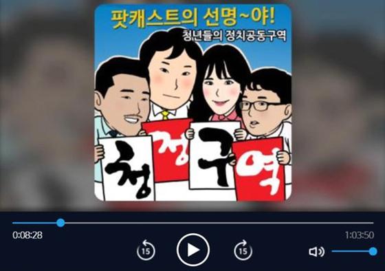 '팟캐스트 청정구역' 앱 화면.