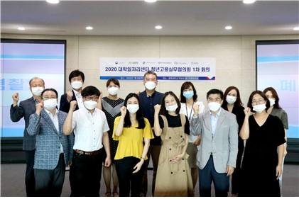 경복대 일자리센터, 2020 청년고용실무협의회 개최...협의회 위원에 위촉장 수여