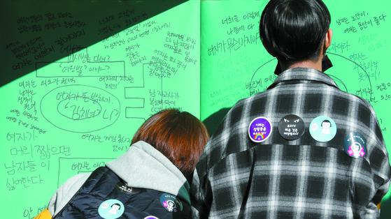 2018년 11월3일 오후 서울 파이낸스 빌딩 앞에서 열린 '여학생을 위한 학교는 없다' 학생회 날 스쿨미투 집회에서 참가자들이 학교에서 들었던 혐오발언 등을 적고 있다. 연합뉴스