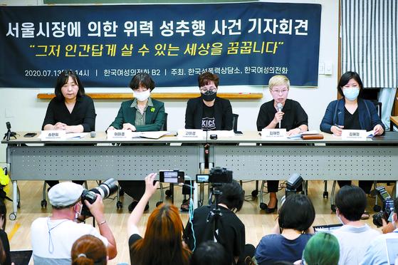 13일 오후 서울 은평구 한국여성의전화에서 열린 서울시장에 의한 위력 성추행 사건 기자회견 장면. 뉴스1