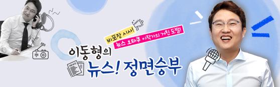 ytn 이동형의 뉴스! 정면승부 메인 화면 [사진 ytn 홈페이지 캡처]