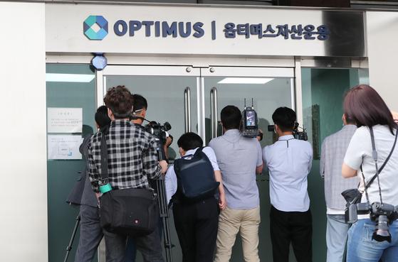 15일 서울 강남구 옵티머스자산운용사 앞에서 취재진이 취재를 하고 있다. [뉴스1]