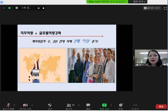 """성결대 일자리센터, 해외취업 온라인특강 """"슬기로운 방학생활 해외취업편-국가별"""" 운영"""