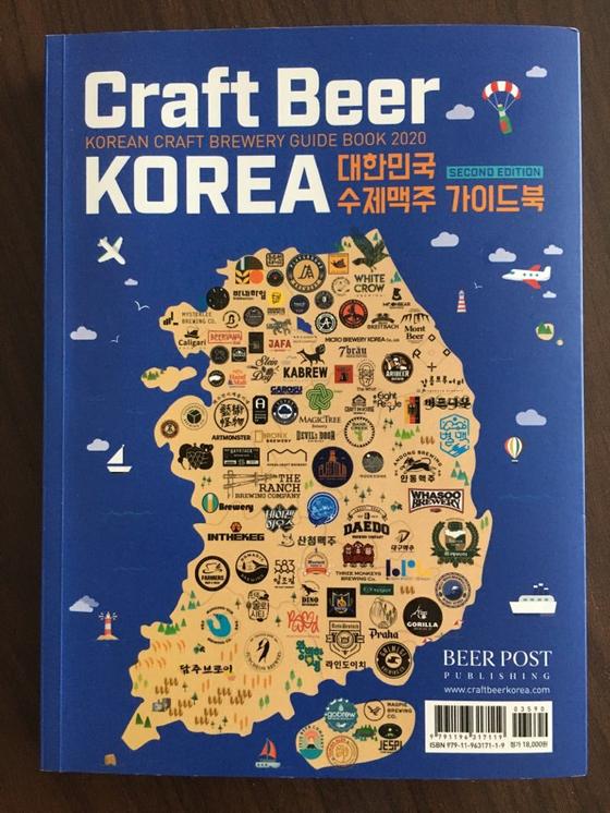 대한민국 수제맥주 가이드북 표지. [사진 황지혜]