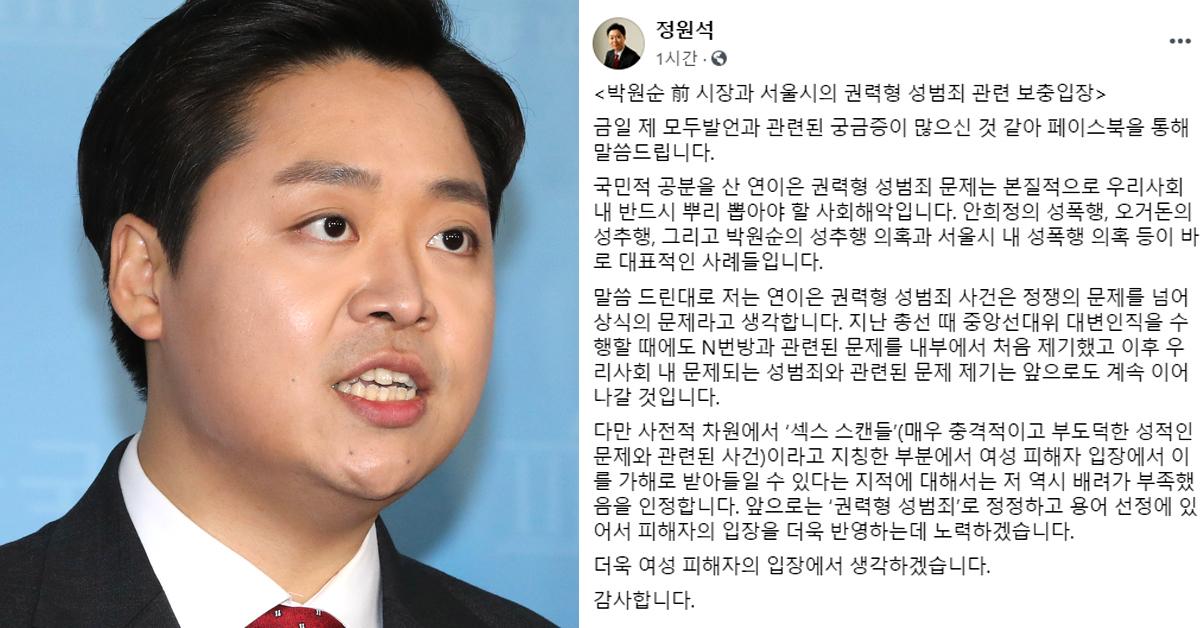 정원석 미래통합당 비상대책위원(왼쪽)이 16일 자신이 한 발언에 대해 해명했다. 연합뉴스·페이스북 캡처
