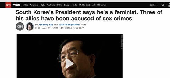 고 박원순 전 서울시장의 성추행 의혹과 침묵 논란을 다룬 CNN 기사 [CNN 홈페이지 캡쳐]