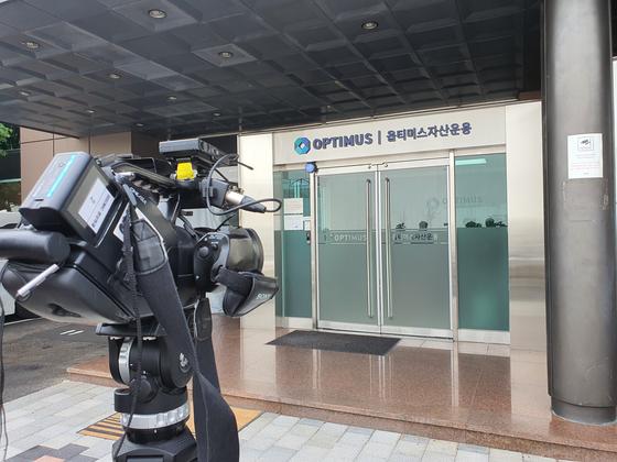 지난 15일 서울 강남구 옵티머스자산운용 사무실 앞에서 취재진이 사무실 입구를 촬영하고 있다. 정용환 기자