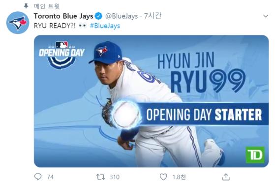 류현진이 탬파베이와의 2020시즌 개막전에 선발투수로 낙점됐다. 토론토 트위터 캡쳐