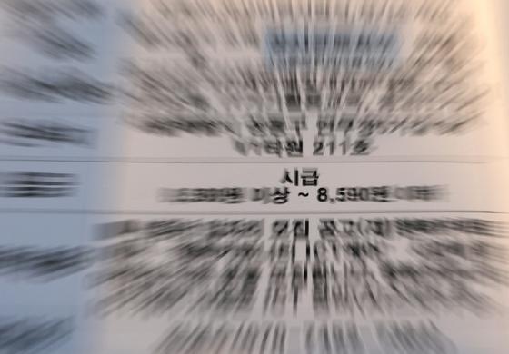 내년도 최저임금이 올해보다 1.5% 오른 8720원으로 결정됐다. 연합뉴스