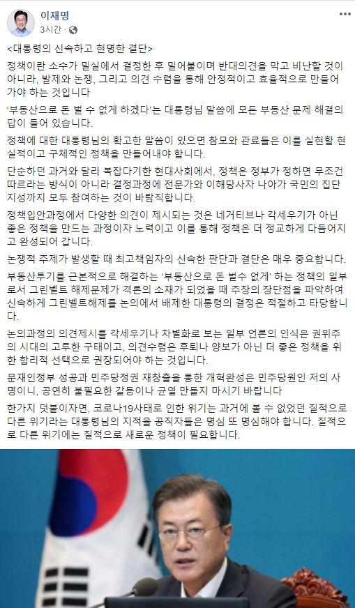 이재명 경기도지사의 페이스북. [인터넷 캡처]