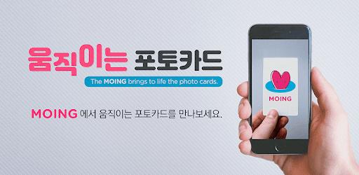 모잉 AR 포토 카드 (출처: MOING)